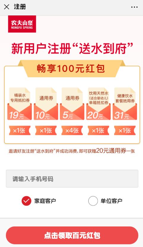 农夫山泉新用户注册优惠3元12L矿泉水