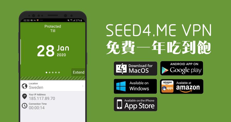 """#seed4.me# 免费获取一年的""""全球机场""""VPN..........-话痨少年"""