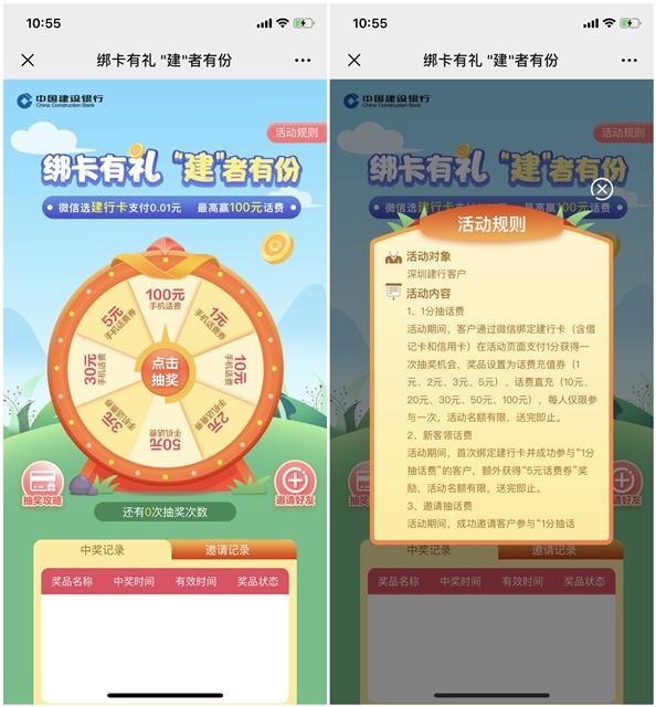 中国建设银行绑卡有礼 微信绑定银行卡最高赢100元话费