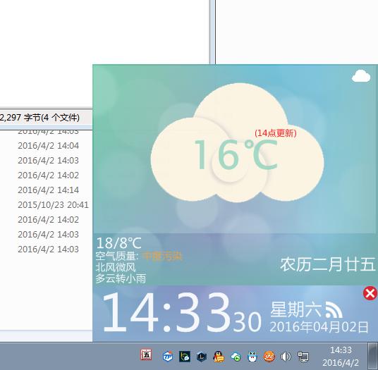 EXUI例程 天气时钟 完美的时钟UI
