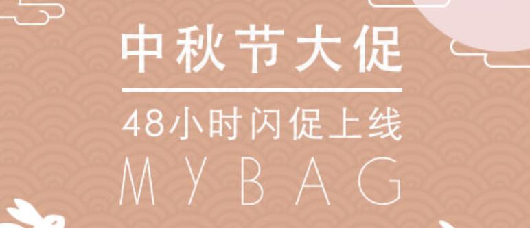 Mybag 中秋闪促 剑桥包, FURLA, MARC JACOBS等品牌75折