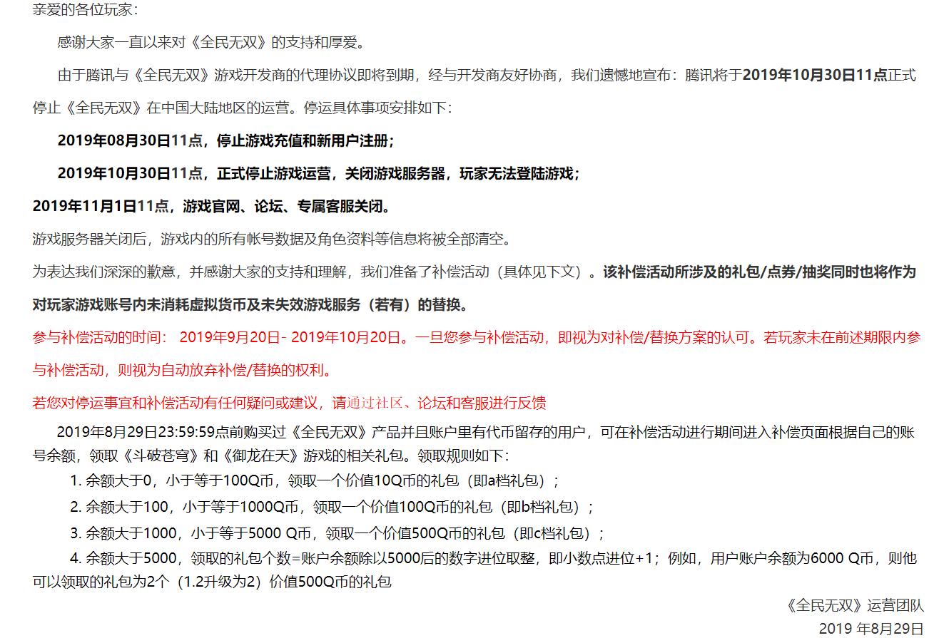 腾讯游戏《全民无双》停服公告 将于10月30日正式停运