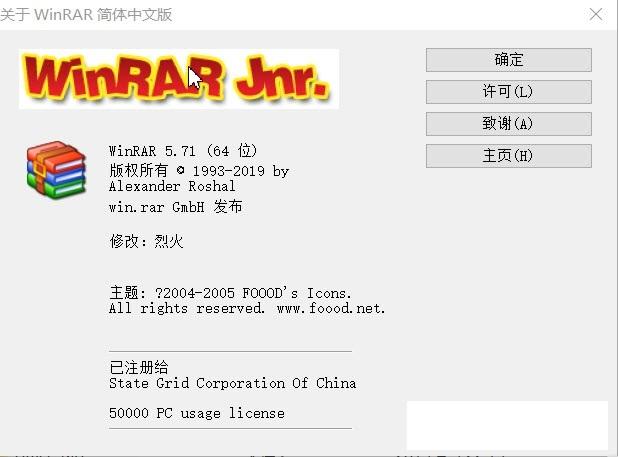 纯净解压神器-WinRAR 烈火汉化特别版-资源客
