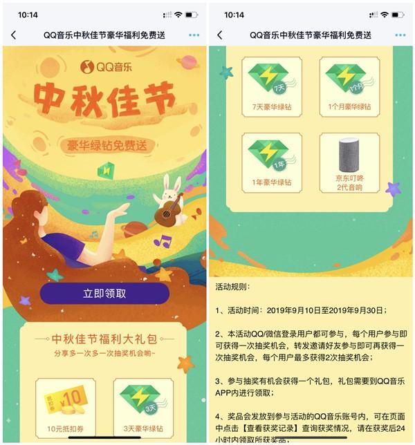 QQ音乐中秋佳节抽3~365天豪华绿钻 10元代金券