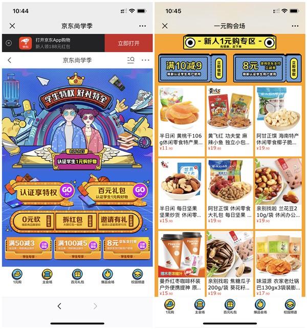 京东尚学季学生认证1元购零食 8元支付立减券 拆红包等