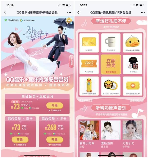 23元开通QQ音乐豪华绿钻+腾讯视频VIP联合会员 抽周边实物等