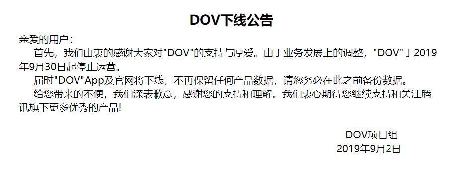 腾讯视频社交软件 DOV下线公告 9月30日停止运营