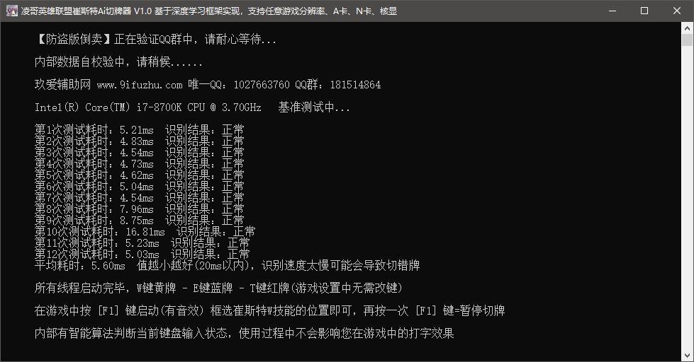 【国内首发】凌哥LOL崔斯特Ai切牌器V1.0 基于深度学习算法实现