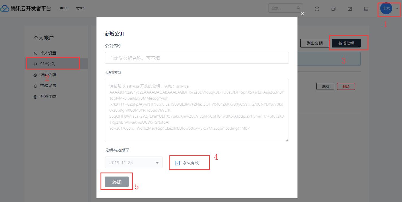 配置SSH公钥