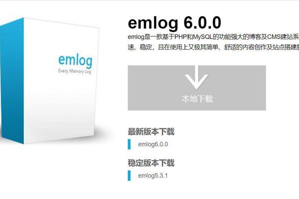 Emlog6.0官方正式版免费下载及安装教程