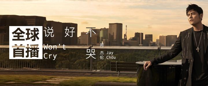 周杰伦最新单曲《说好不哭》,全球首播MV 来了!