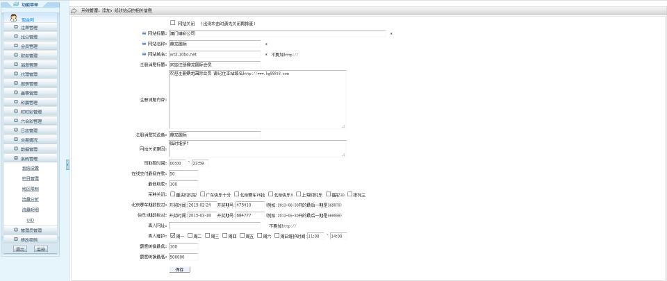 太阳娱乐城黑色风格SSC整站源码 附JS软件+KJ器-资源客