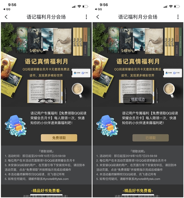 语记福利月免费领取30天QQ阅读荣耀会员 亲测秒到账