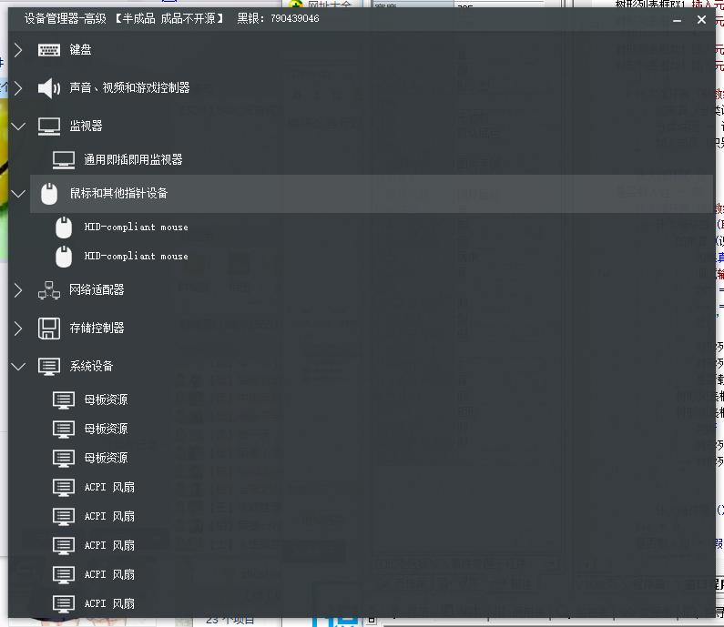 易语言EXUI自会例程 设备管理源码