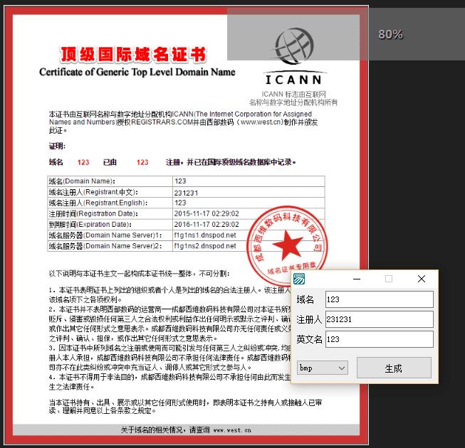 易语言gdip模块生成图片例子