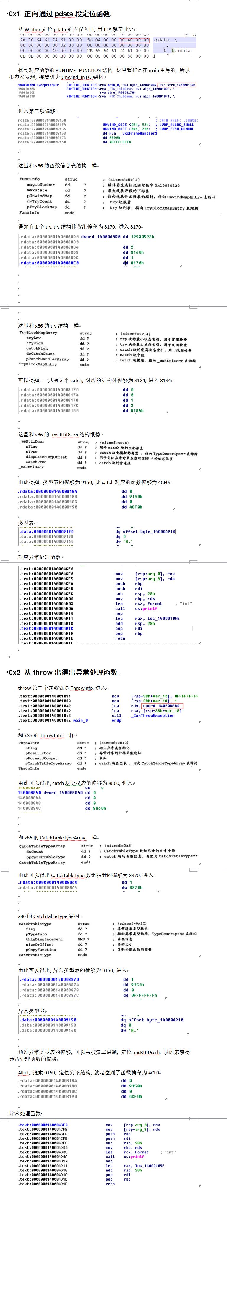 x64定位异常代码.png