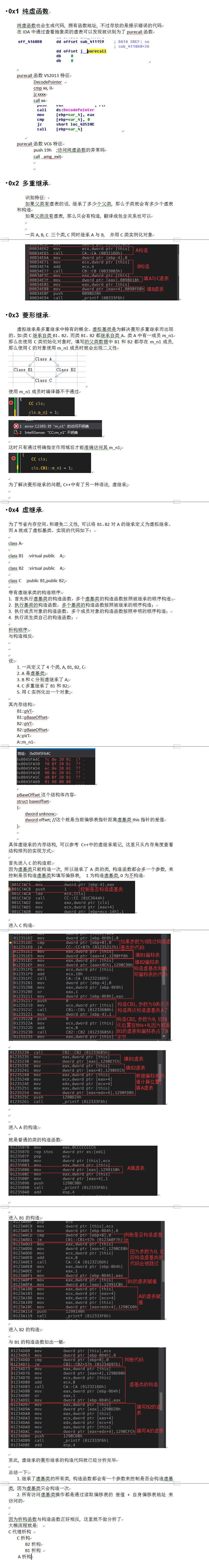 纯虚函数-多继承-菱形继承-虚继承.png