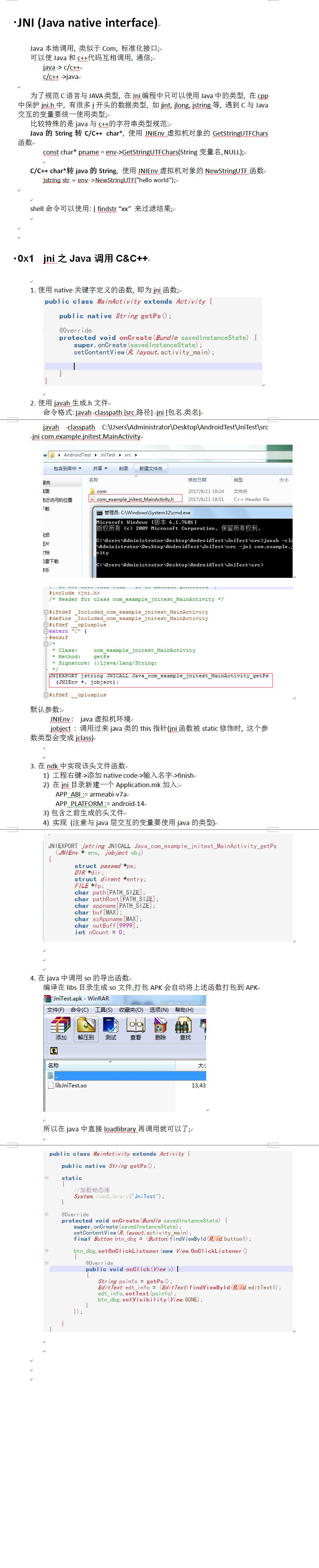 jni之Java调用C_C__.png