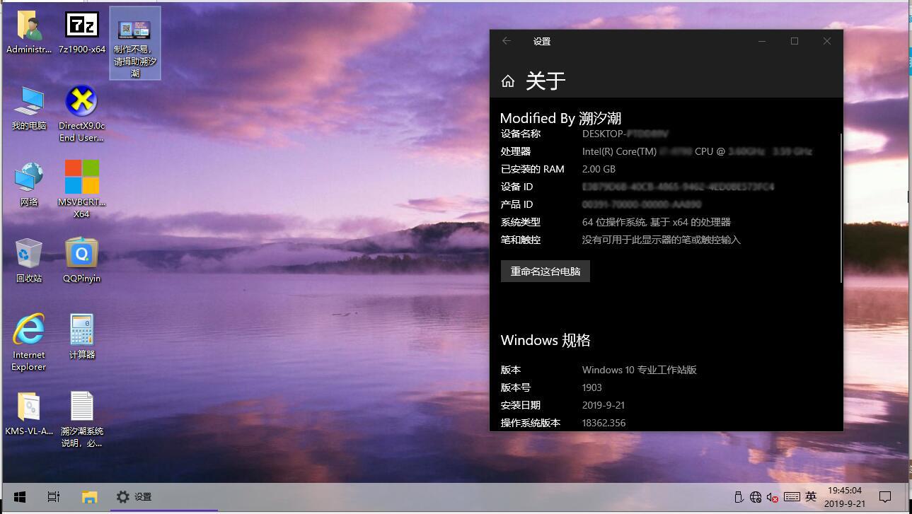 【溯汐潮】Win10 专业工作站 19H1 1903 18362.356 x64 适度 定制版本公开