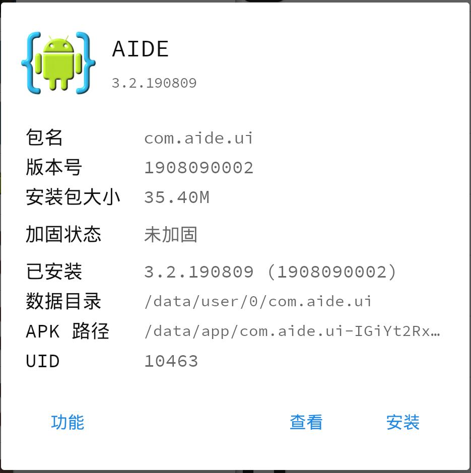 Android手机端开发神器AIDE的内购破解