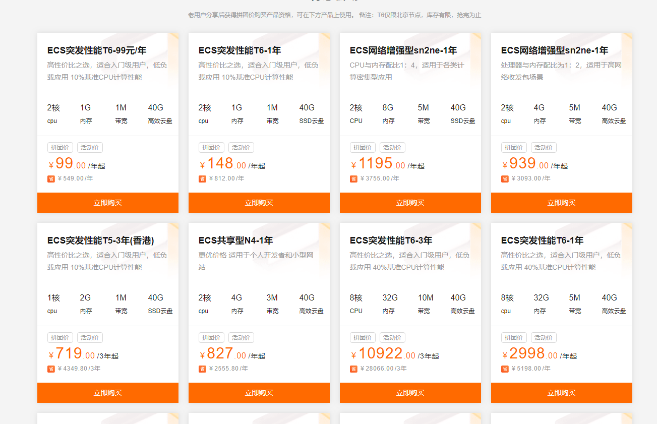 阿里云拼购1.5折买服务器