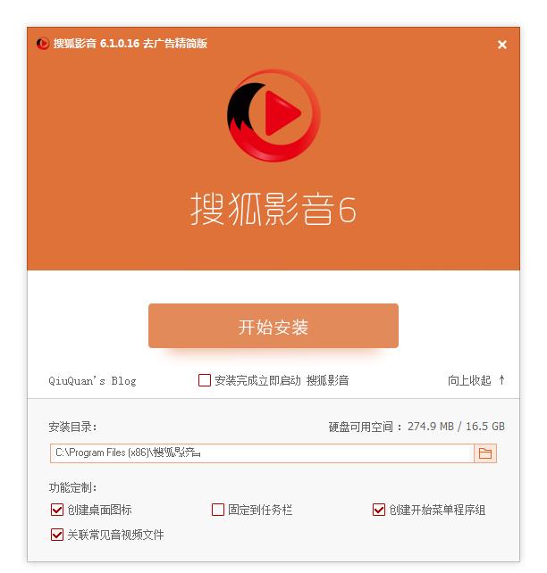 【2019-10-22】搜狐影音 6.1.3.4 去广告精简版