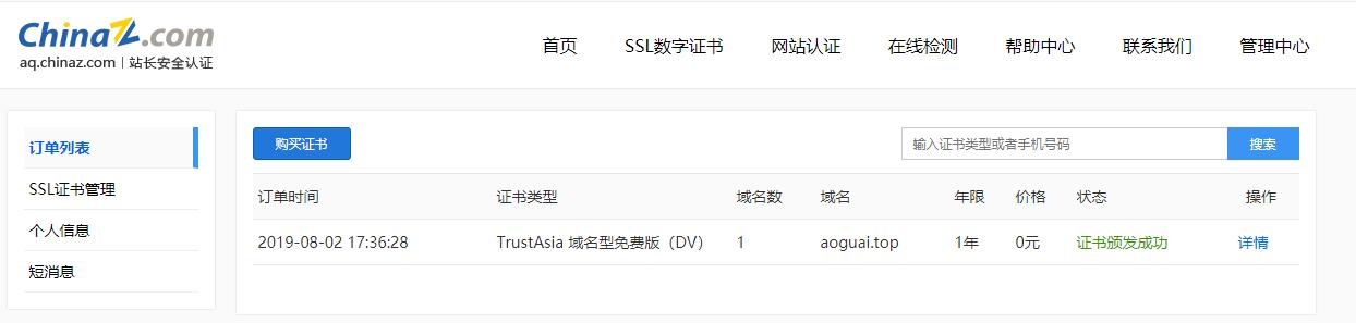 SSL/TLS 安全证书
