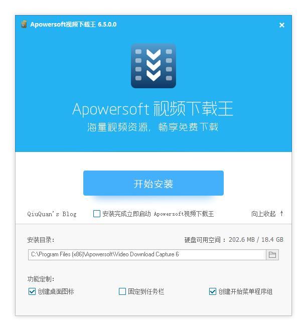 【2019-10-04】Apowersoft 视频下载王 6.5.0.0 简体中文破解版