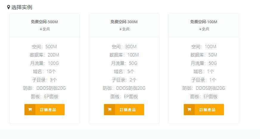 免费香港云空间500MB,速度撸!
