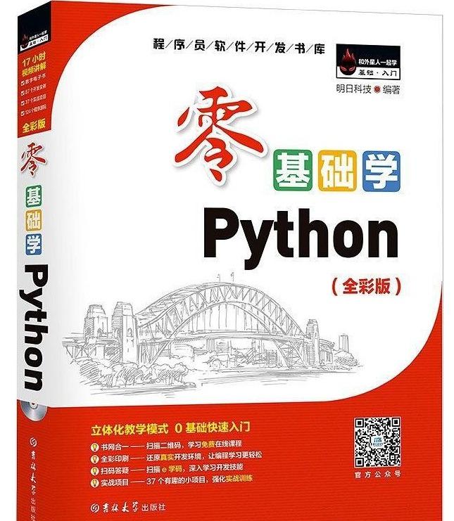 零基础编程Python入门教程