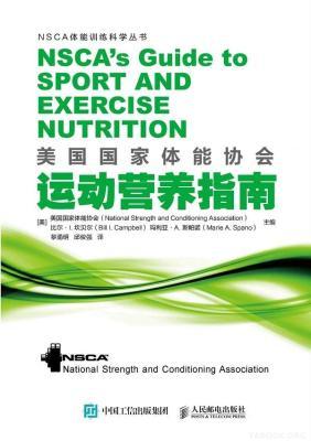 《美国国家体能协会运动营养指南》美国国家体能协会 & 比尔·I·坎贝尔 & 玛利亚·A·斯帕诺【文字版_PDF电子书_下载】
