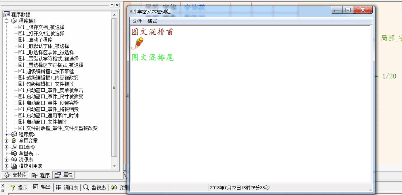 易语言黑月丰富文本框显示插入图片