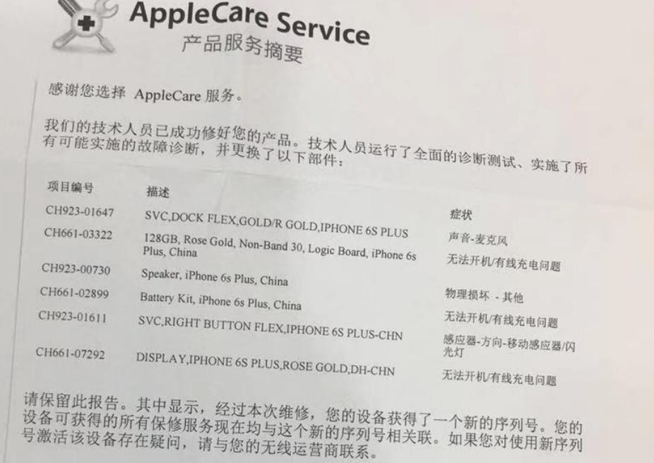 iPhone 6s plus 无法开机维修清单