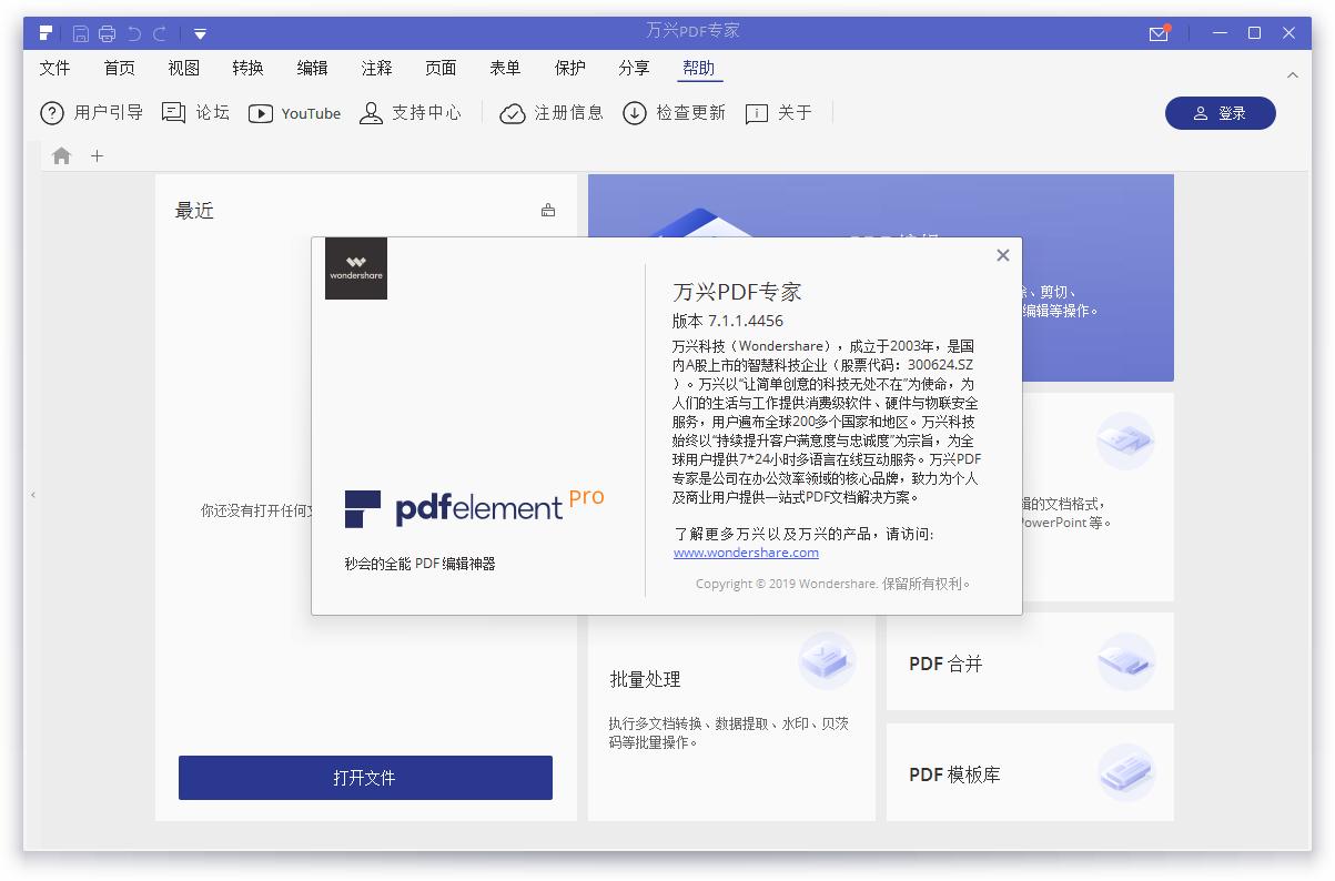 【2020-05-19】PDF查看与编辑神器——Wondershare PDFelement 7.5.5.4835 简体中文破解版(精简版 + OCR增强版)