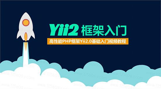 高性能PHP框架Yii2.0基础入门教程