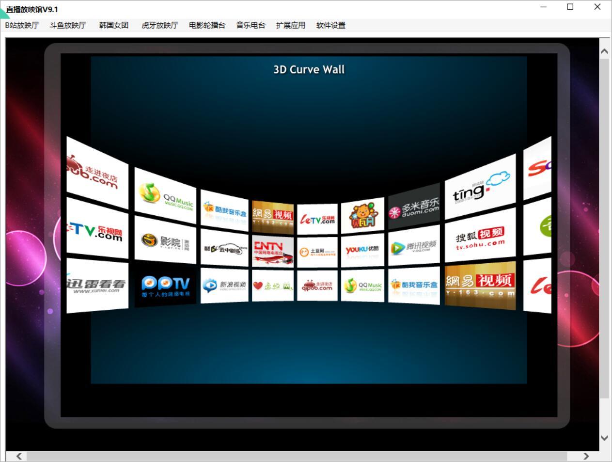 【直播放映馆V9.0】Bilibili,斗鱼,虎牙,音乐电台,分类看,无广告看电影直播!