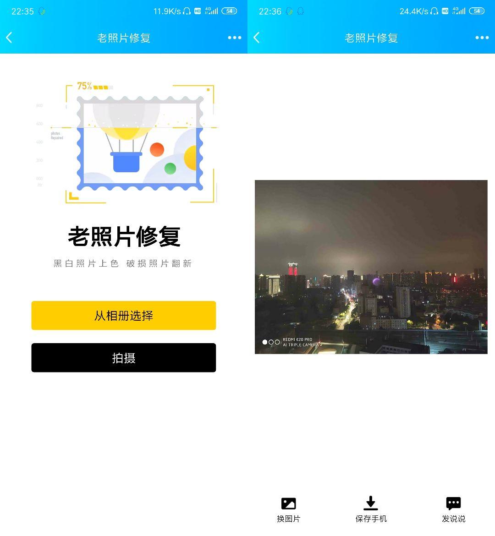 QQ新实用功能 老照片修复 照片图片一键翻新
