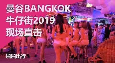 泰国红灯区记行:曼谷牛仔街