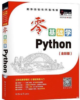 《零基础学Python》全彩版PDF