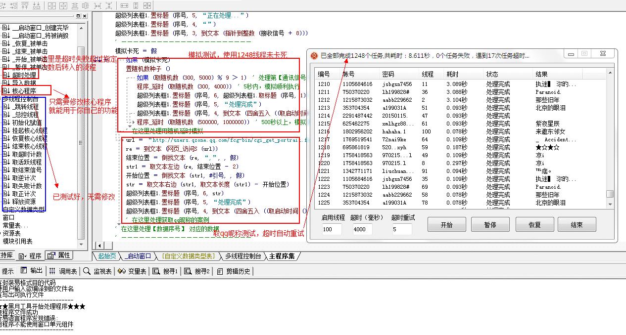 易语言多线程防崩溃例程