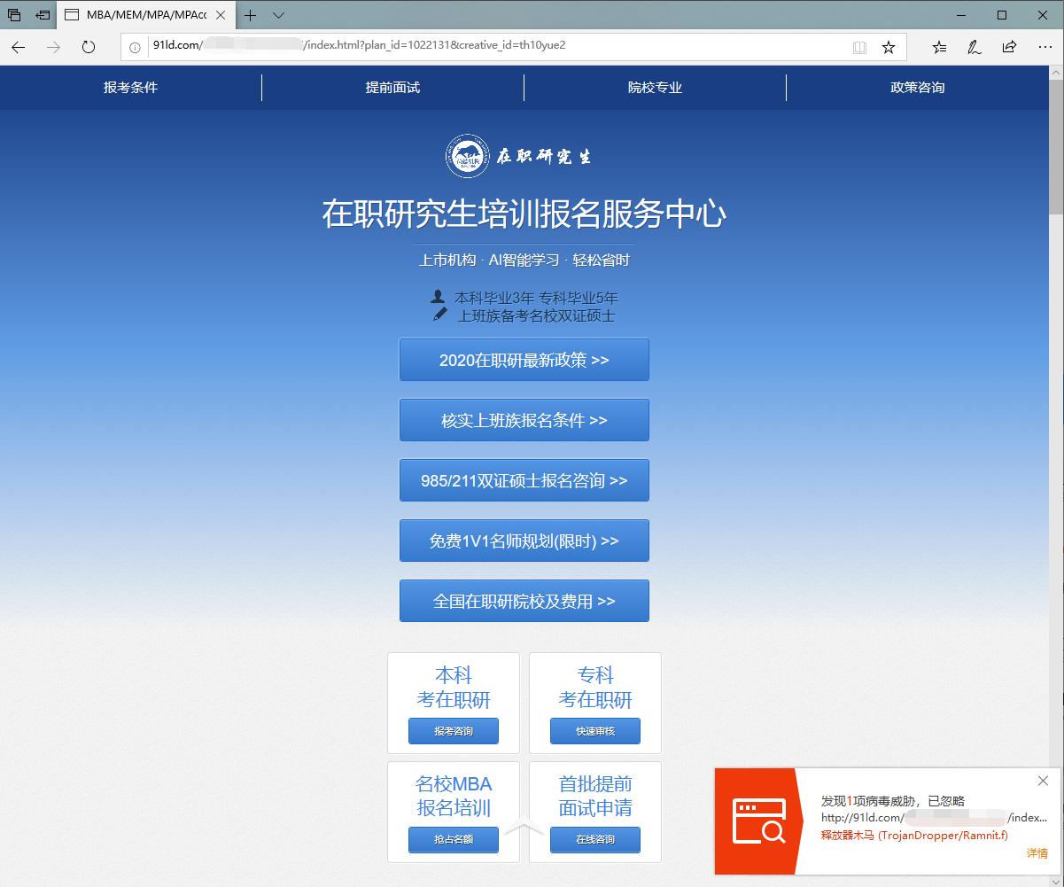 火绒安全警报:尚德机构网站页面携带病毒 平台安全审查不可松懈