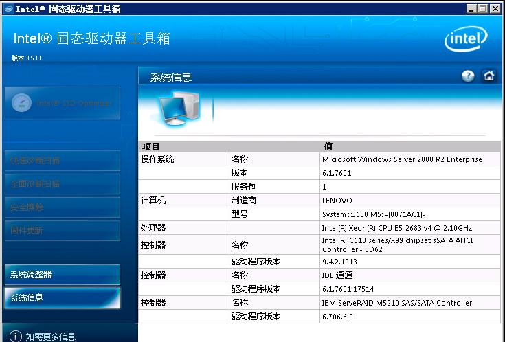 intel_ssd_tool.png