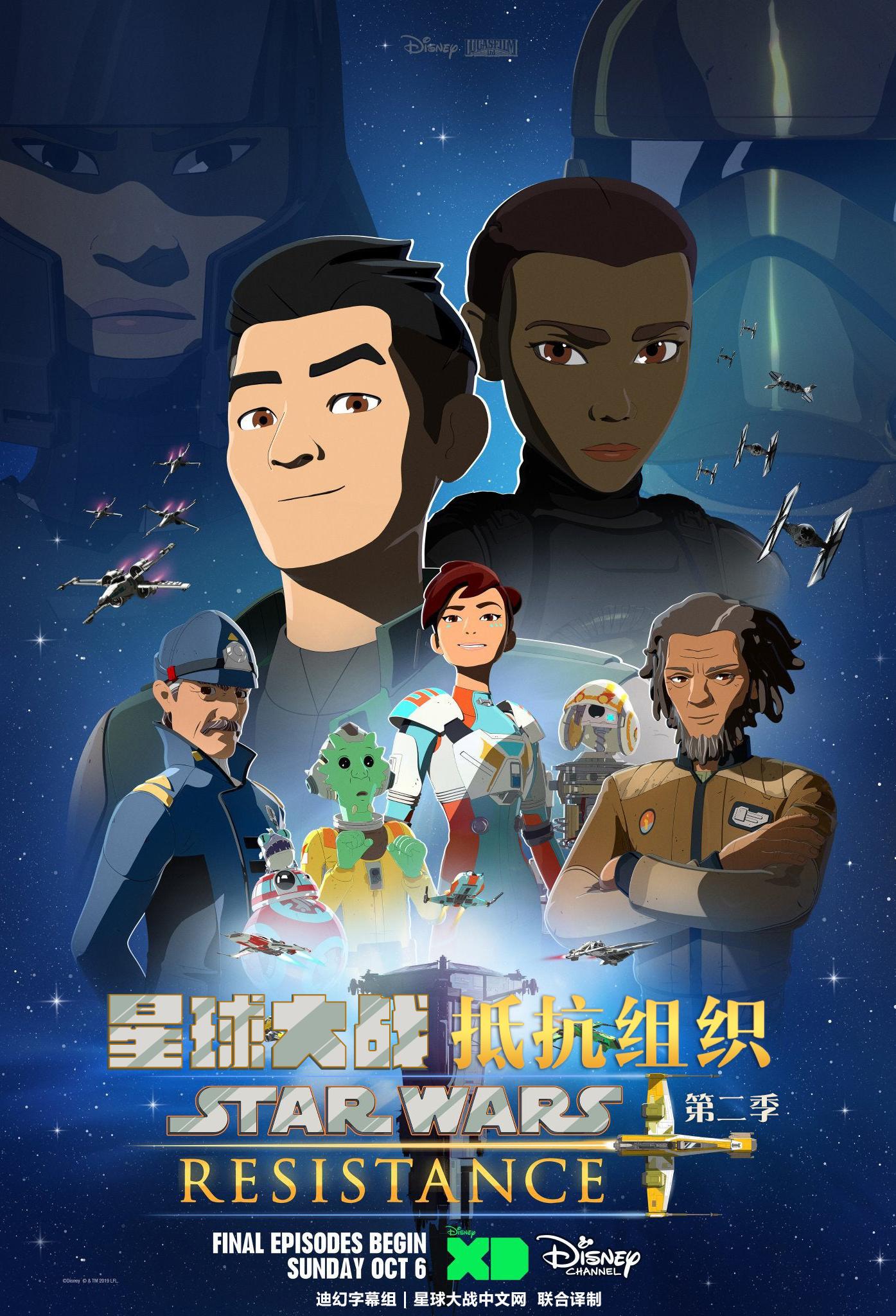 【星球大战:抵抗组织/Star Wars Resistance】[第二季][中英字幕]更新第18集[第二季完]