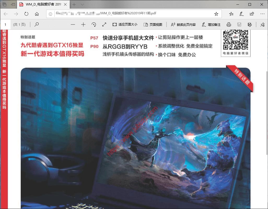 PDF加水印
