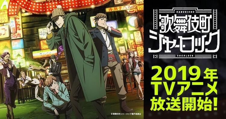Kabukichou Sherlock Episode 1 Subtitle Indonesia