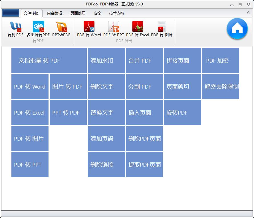 PDFdo所有功能