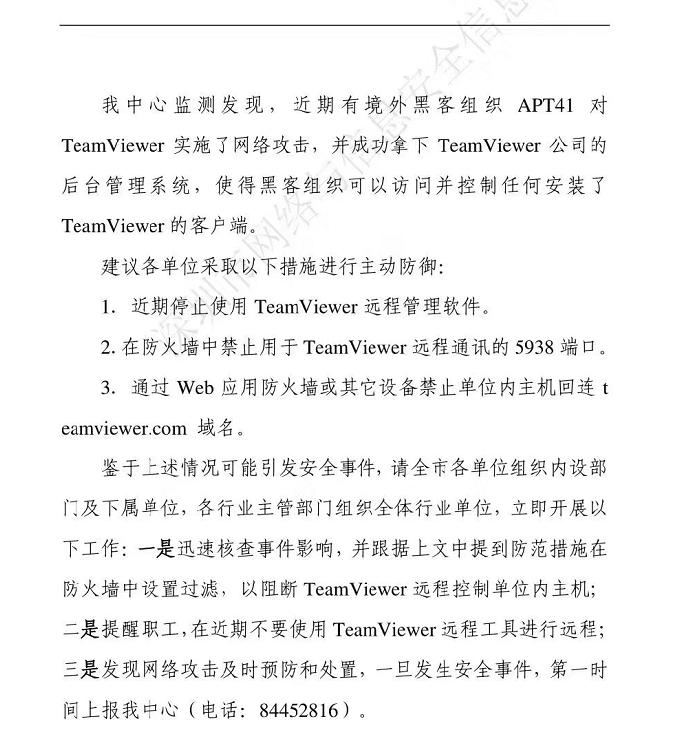 『假新闻!!!』紧急!TeamViewer系统后台被黑客组织APT41攻破-萌小恩博客