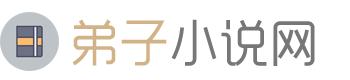 弟子小说网