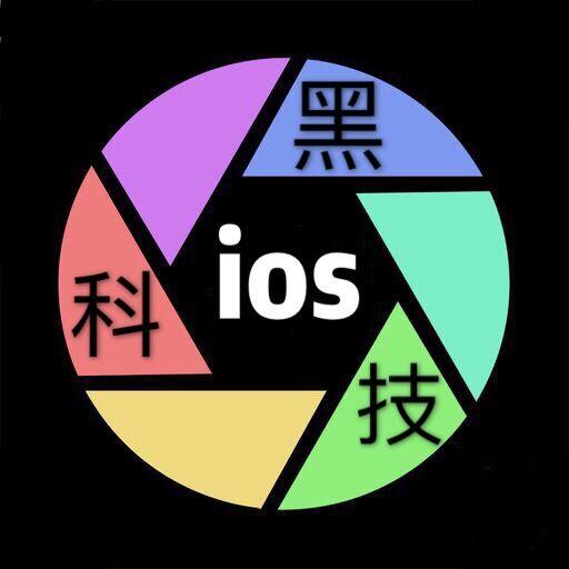 黑科技资源苹果版