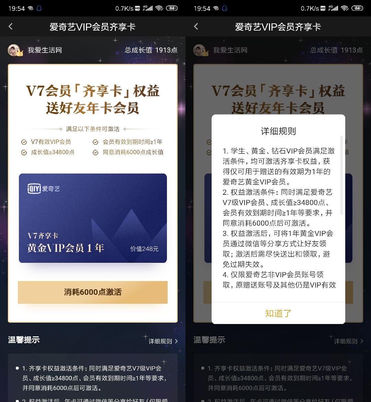 爱奇艺VIP7用户免费送好友爱奇艺年卡 需要消耗6000成长值